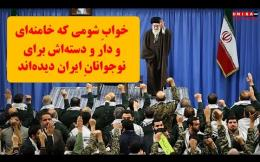 Embedded thumbnail for خوابِ شومی که خامنهای و دار و دستهاش برای نوجوانانِ ایران دیدهاند