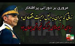 Embedded thumbnail for فراموش نمیکنیم! زمانی که ایران به دلیل اهمیت اقتصادی و سیاسی از نیروهای بزرگ غیراتمی جهان بود