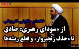 Embedded thumbnail for خاندانِ مافیایی لاریجانی: از «سودای رهبری» صادق تا «حذفِ زنجیروار» و قطع ریشهها