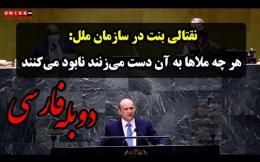 Embedded thumbnail for دوبله فارسی سخنرانی نفتالی بنت در مجمع عمومی سازمان ملل متحد – بخش ایران