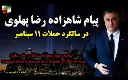 Embedded thumbnail for پیام شاهزاده رضا پهلوی در سالگرد حملات ۱۱ سپتامبر