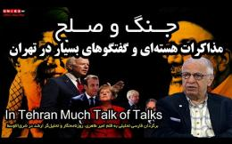 Embedded thumbnail for امیر طاهری: جنگ و صلح؛ مذاکرات هستهای و گفتگوهای بسیار در تهران