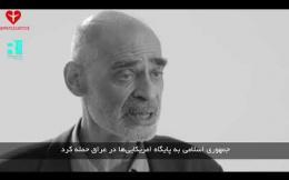 Embedded thumbnail for تشریح یک جنایت درباره حمله ی موشکی سپاه پاسداران انقلاب اسلامی