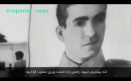 Embedded thumbnail for پتکین آذرمهر، ژورنالیست در این اپیزود کوتاه ویدیویی به بررسی واقعیت ۲۸ امرداد میپردازد