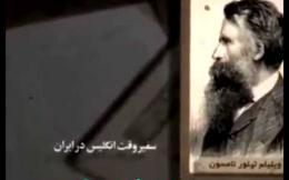 Embedded thumbnail for جدایی افغانستان از ایران