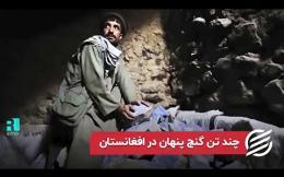 Embedded thumbnail for لیتیوم، گنجی پنهان در خاک افغانستان