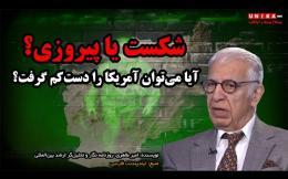 Embedded thumbnail for امیر طاهری: شکست یا پیروزی؟ آیا میتوان آمریکا را دستکم گرفت؟