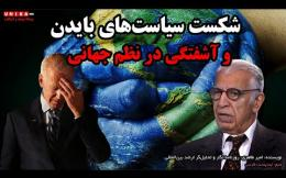 Embedded thumbnail for امیر طاهری: شکست سیاستهای بایدن و آشفتگی در نظم جهانی