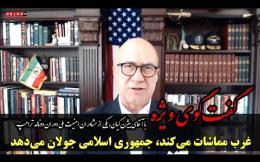 Embedded thumbnail for گفتگوی ویژه با بیژن کیان: غرب مماشات  میکند، جمهوری اسلامی جولان میدهد