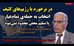 Embedded thumbnail for امیر طاهری: در برخورد با رژیمهای کثیف، انتخاب به حملهی تمامعیار یا تسلیمِ محض محدود نمیشود