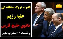 Embedded thumbnail for قدرت بزرگ منطقه ای علیه رژیم، ناتو خلیج فارس، پادکست 62