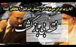 Embedded thumbnail for رسانههای اسرائیلی: نقطه بیبازگشت،آیا رژیم ایران میتواند در زمستان اسرائیل را غافلگیر کند؟